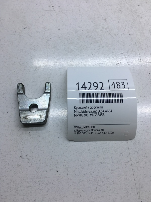 Кронштейн форсунки Mitsubishi Galant EC3A 4G64 (б/у)