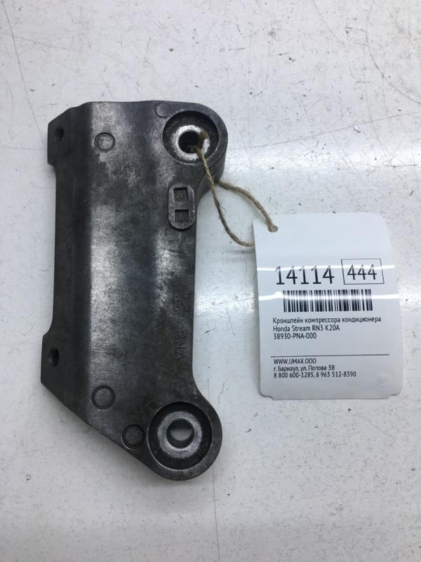 Кронштейн компрессора кондиционера Honda Stream RN3 K20A (б/у)