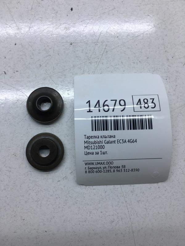 Тарелка клапана Mitsubishi Galant EC3A 4G64 (б/у)
