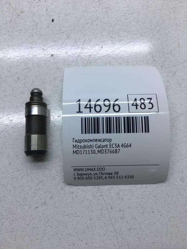 Гидрокомпенсатор Mitsubishi Galant EC3A 4G64 (б/у)