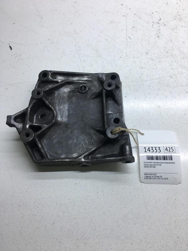 Кронштейн компрессора кондиционера Honda Capa GA4 D15B (б/у)