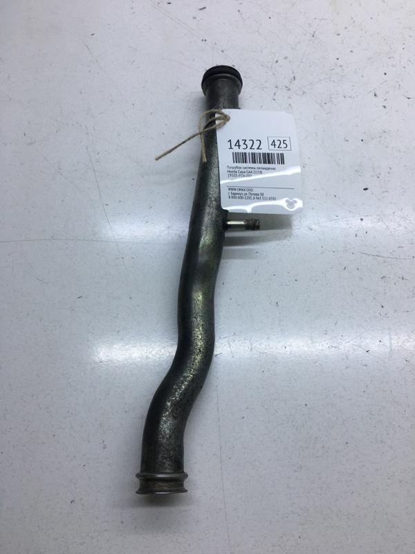 Патрубок системы охлаждения Honda Capa GA4 D15B (б/у)