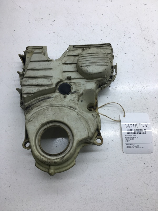 Крышка грм Honda Capa GA4 D15B нижняя (б/у)