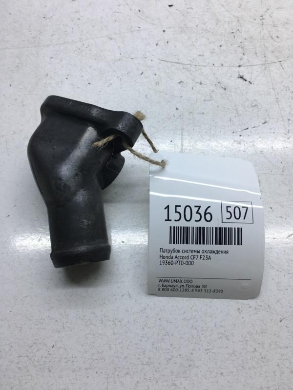 Патрубок системы охлаждения Honda Accord CF7 F23A (б/у)