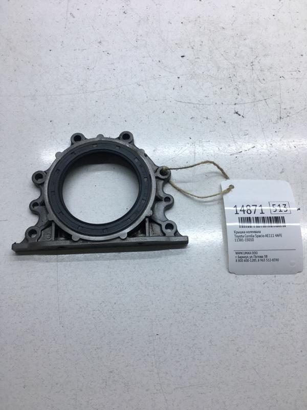 Крышка коленвала Toyota Corolla Spacio AE111 4AFE (б/у)