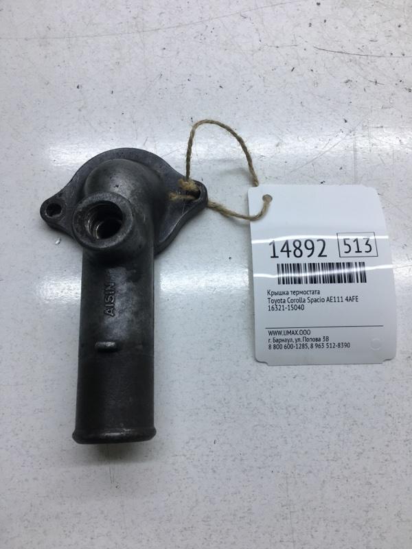 Крышка термостата Toyota Corolla Spacio AE111 4AFE (б/у)