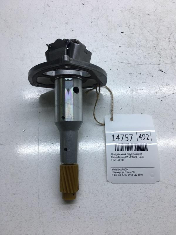Центробежный регулятор акпп Mazda Demio DW3W B3ME 1998 (б/у)