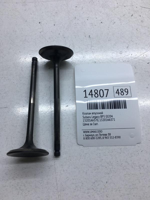 Клапан впускной Subaru Legacy BP5 EJ204 (б/у)