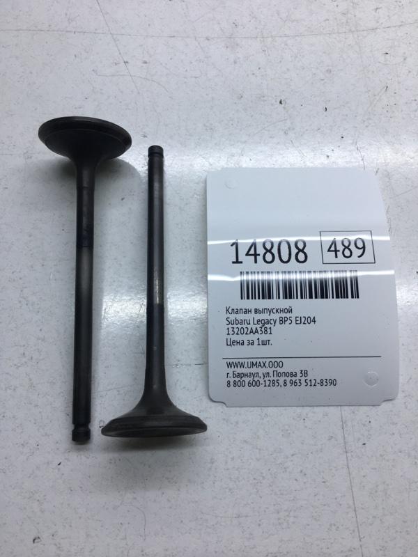 Клапан выпускной Subaru Legacy BP5 EJ204 (б/у)
