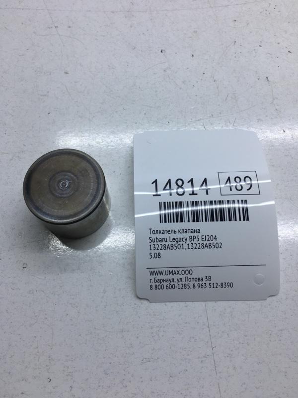 Толкатель клапана Subaru Legacy BP5 EJ204 (б/у)