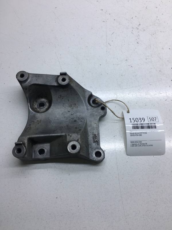 Кронштейн компрессора кондиционера Honda Accord CF7 F23A (б/у)