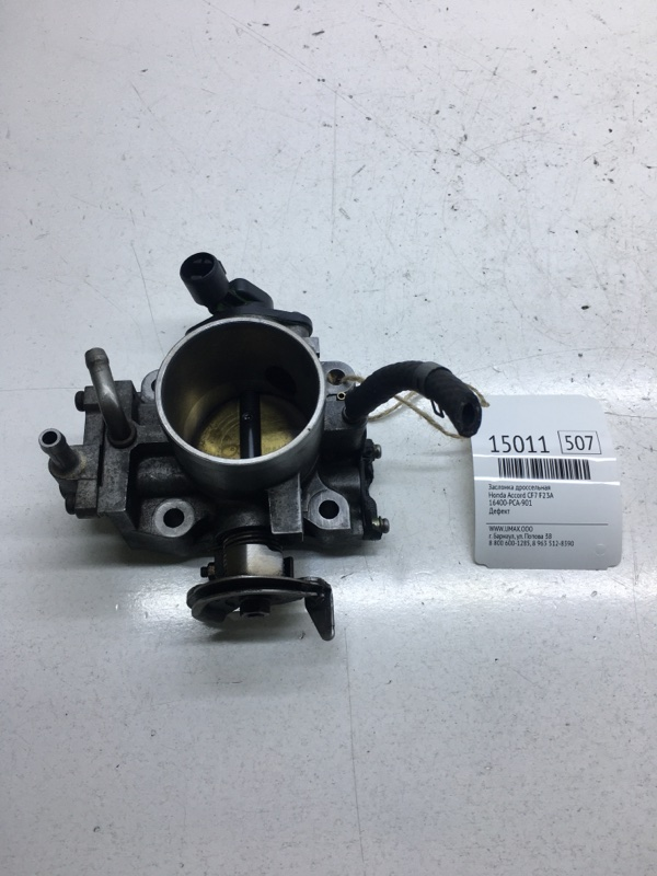 Заслонка дроссельная Honda Accord CF7 F23A (б/у)