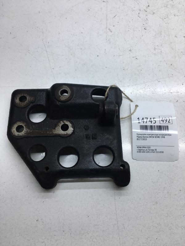 Кронштейн компрессора кондиционера Mazda Demio DW3W B3ME 1998 (б/у)