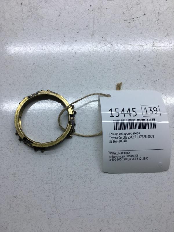Кольцо синхронизатора Toyota Corolla ZRE151 1ZRFE 2008 (б/у)