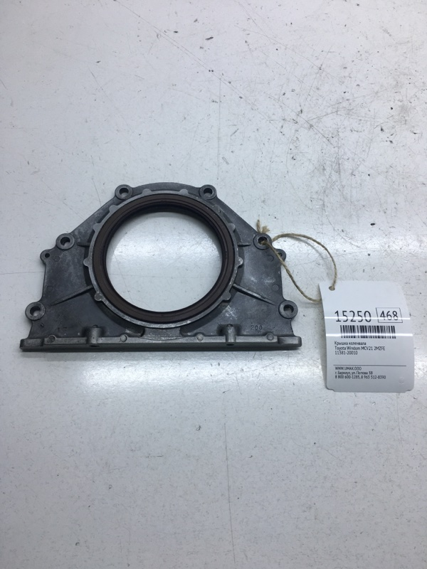 Крышка коленвала Toyota Windom MCV21 2MZFE (б/у)