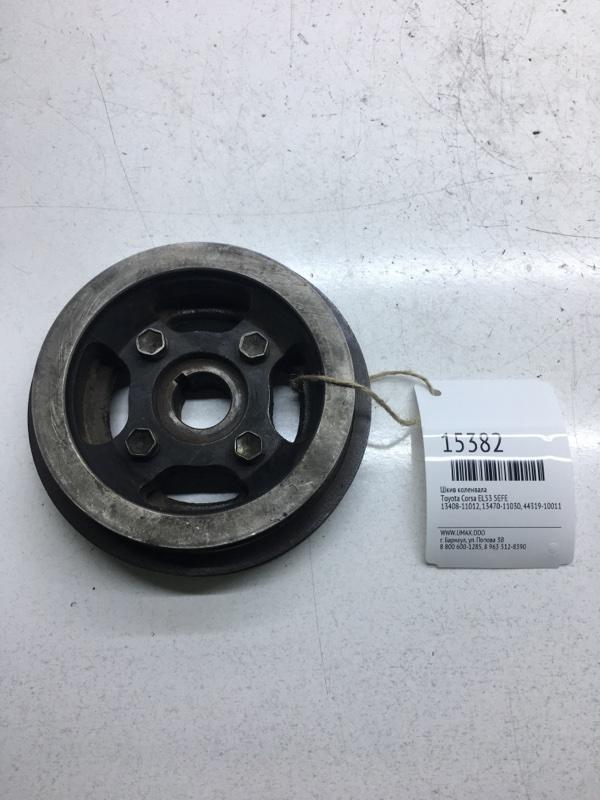 Шкив коленвала Toyota Corsa EL53 5EFE (б/у)