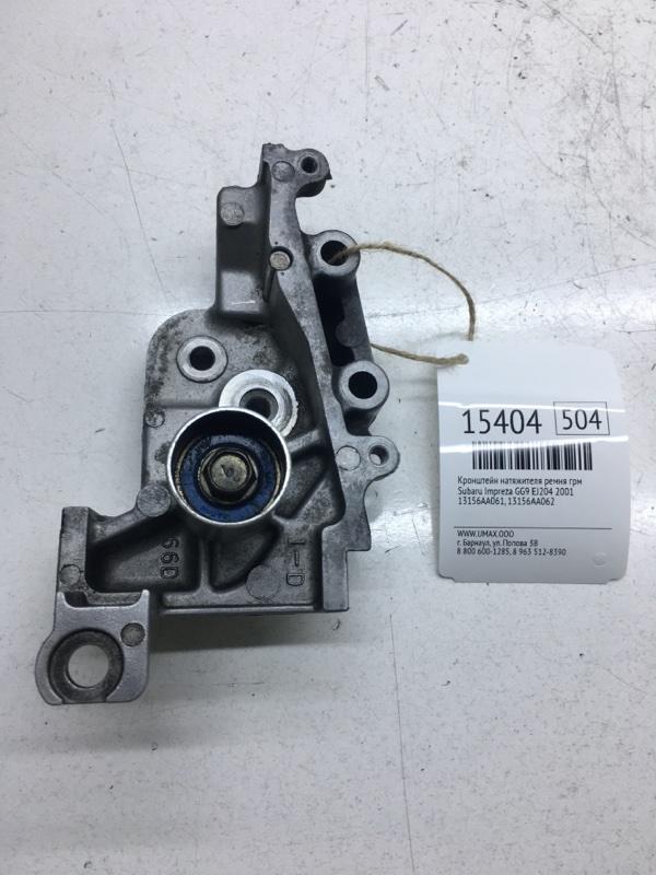 Кронштейн натяжителя ремня грм Subaru Impreza GG9 EJ204 2001 (б/у)