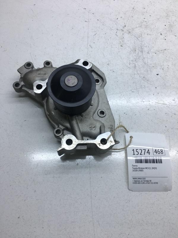 Помпа Toyota Windom MCV21 2MZFE (б/у)
