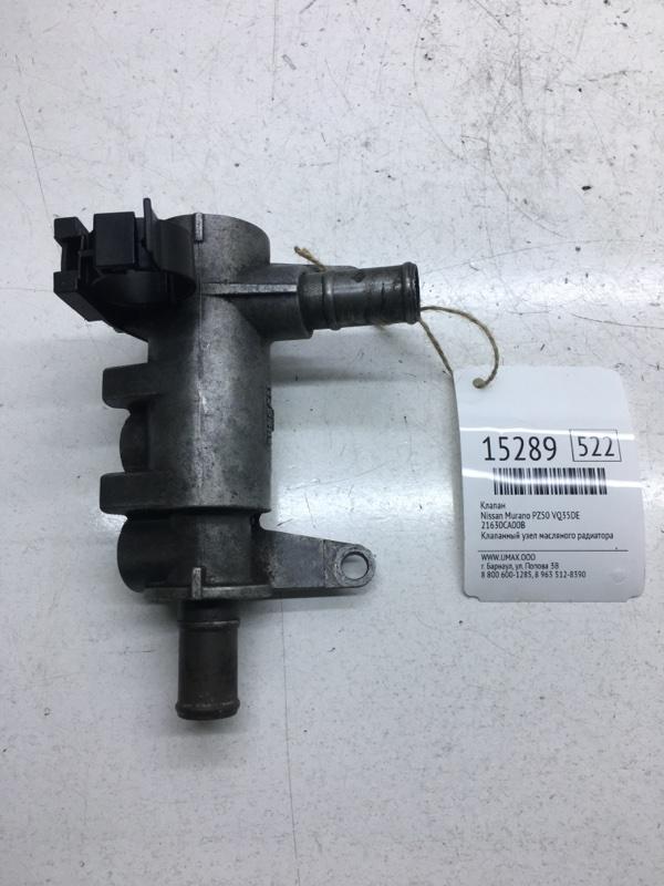 Клапан Nissan Murano PZ50 VQ35DE (б/у)