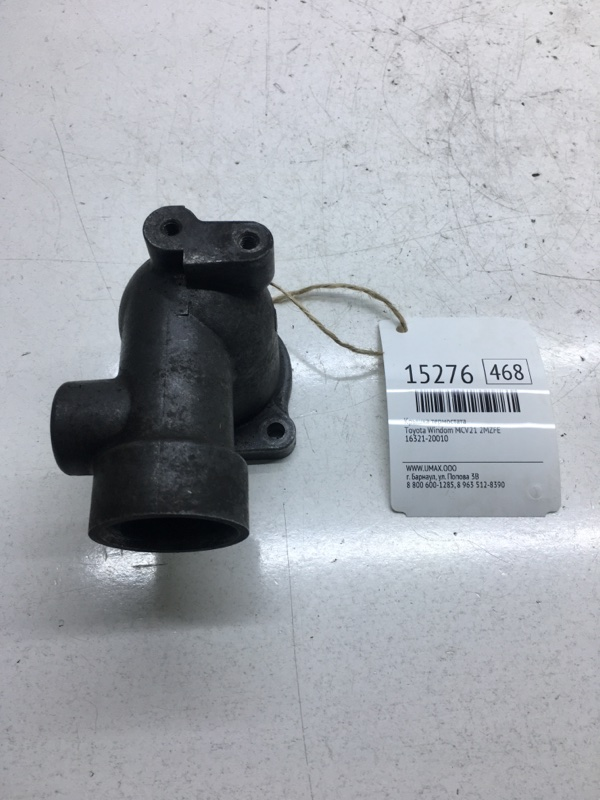 Крышка термостата Toyota Windom MCV21 2MZFE (б/у)