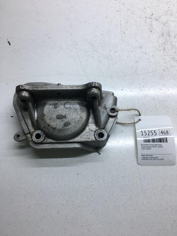 Кронштейн опоры двигателя Toyota Windom MCV21 2MZFE (б/у)