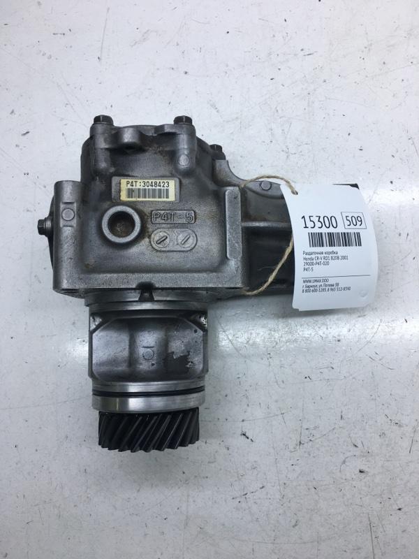 Раздаточная коробка Honda Cr-V RD1 B20B 2001 (б/у)