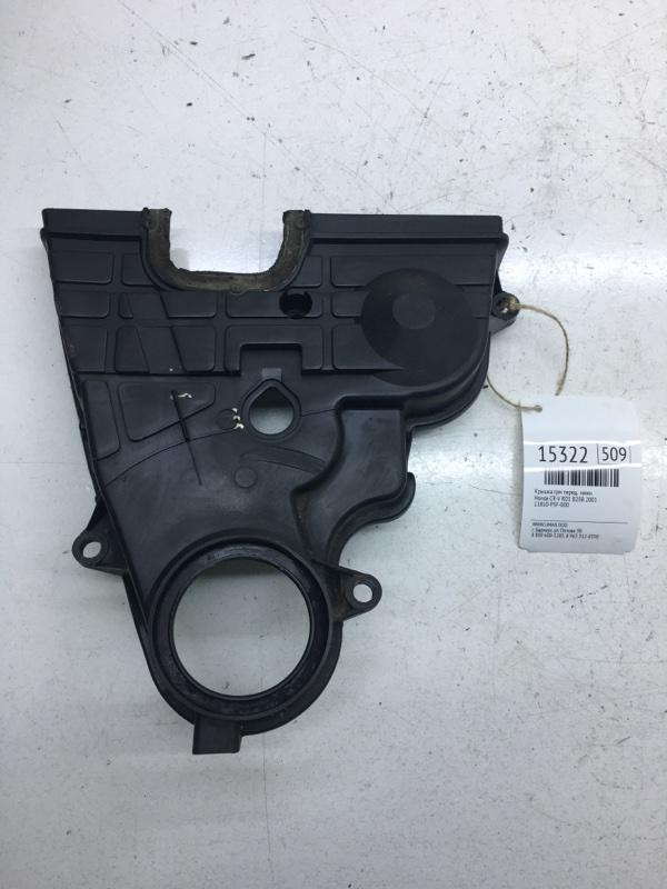 Крышка грм Honda Cr-V RD1 B20B 2001 передняя нижняя (б/у)