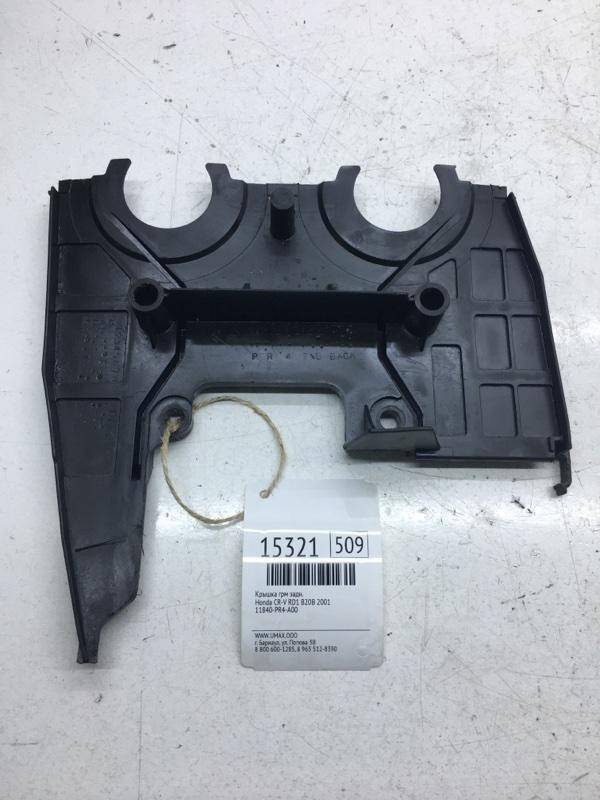 Крышка грм Honda Cr-V RD1 B20B 2001 задняя (б/у)