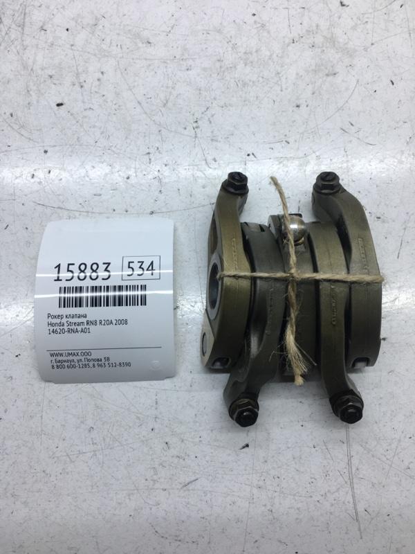 Рокер клапана Honda Stream RN8 R20A 2008 (б/у)