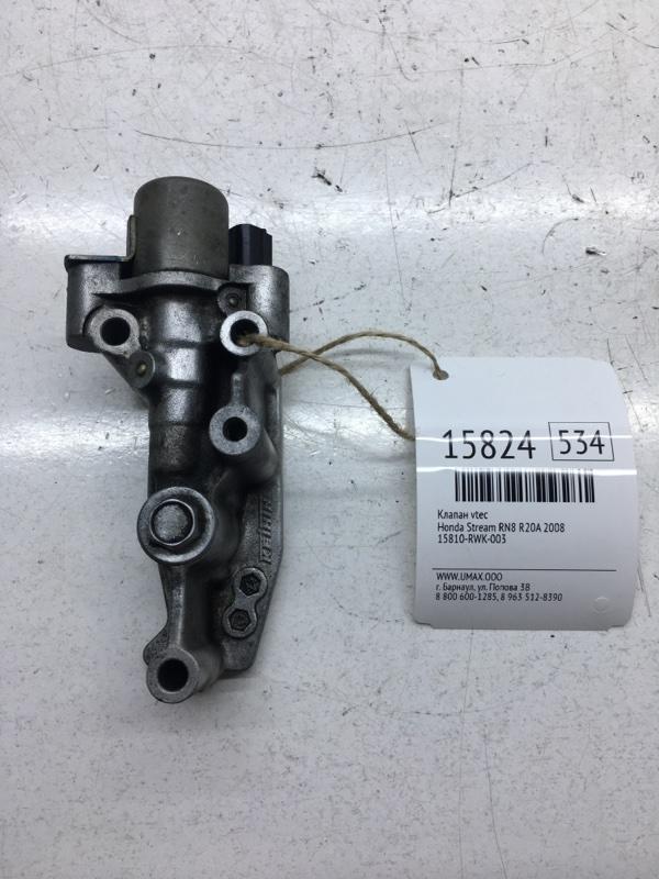 Клапан vtec Honda Stream RN8 R20A 2008 (б/у)