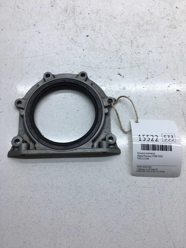 Крышка коленвала Mazda Premacy CP8W FPDE (б/у)