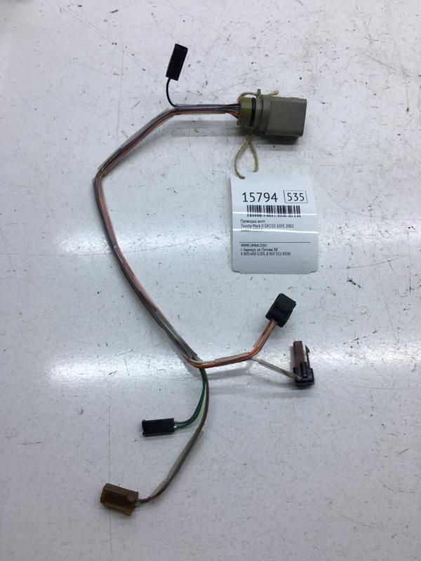 Проводка акпп Toyota Mark Ii GX110 1GFE 2002 (б/у)