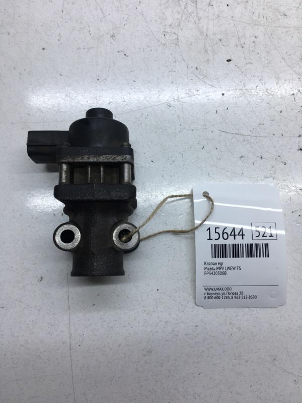 Клапан egr Mazda Mpv LWEW FS (б/у)