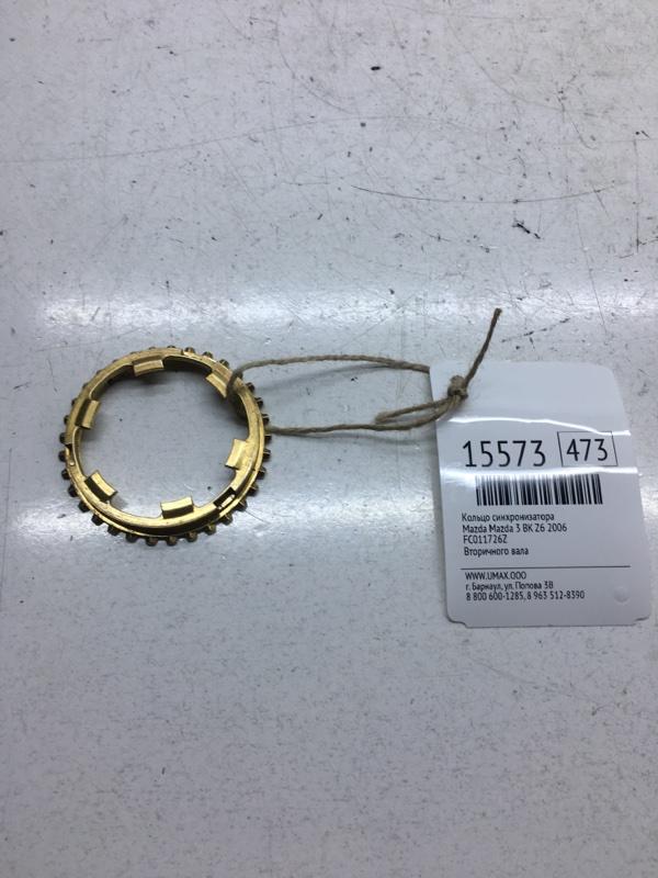 Кольцо синхронизатора Mazda Mazda 3 BK Z6 2006 (б/у)