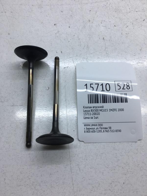 Клапан впускной Lexus Rx300 MCU15 1MZFE 2000 (б/у)