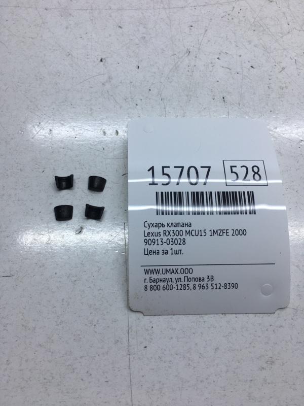 Сухарь клапана Lexus Rx300 MCU15 1MZFE 2000 (б/у)