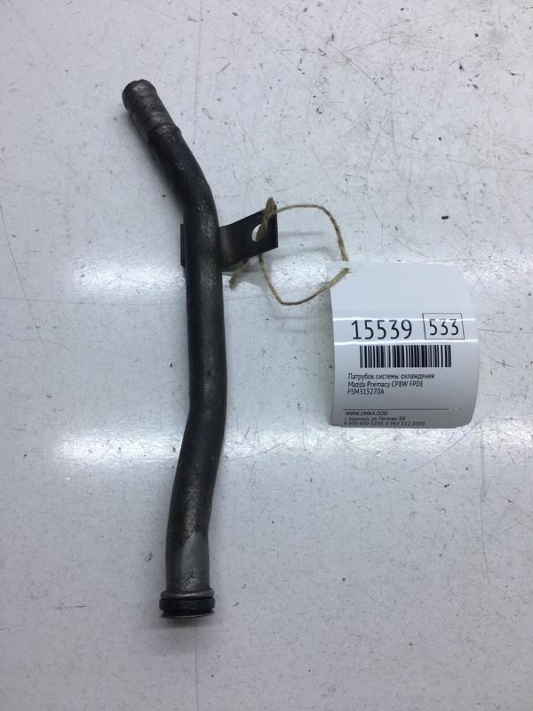 Патрубок системы охлаждения Mazda Premacy CP8W FPDE (б/у)