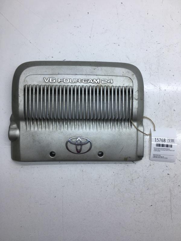 Крышка двигателя декоративная Toyota Camry Prominent VZV32 4VZ-FE 1992 (б/у)