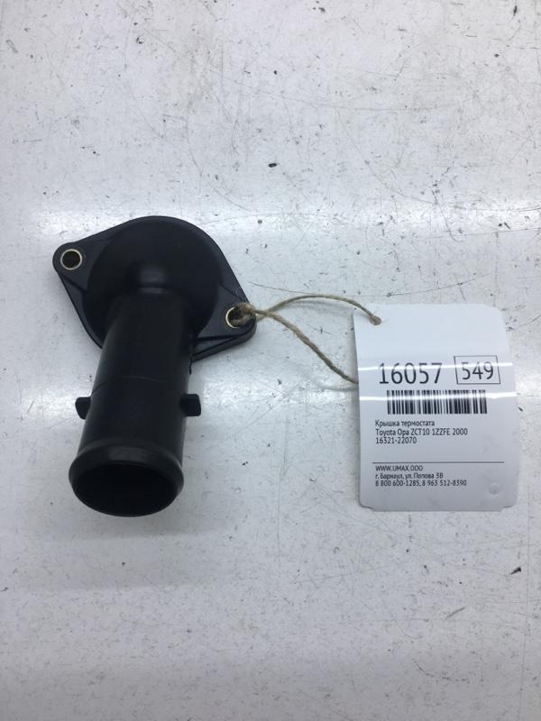 Крышка термостата Toyota Opa ZCT10 1ZZFE 2000 (б/у)