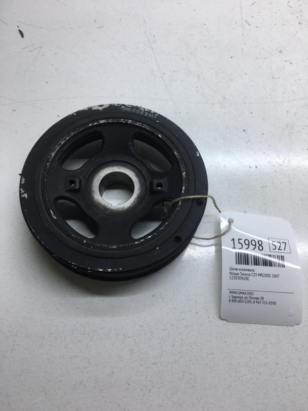 Шкив коленвала Nissan Serena C25 MR20DE 2007 (б/у)