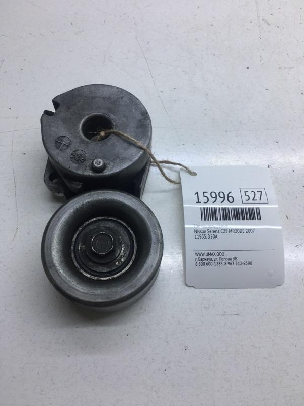 Натяжитель ремня Nissan Serena C25 MR20DE 2007 (б/у)