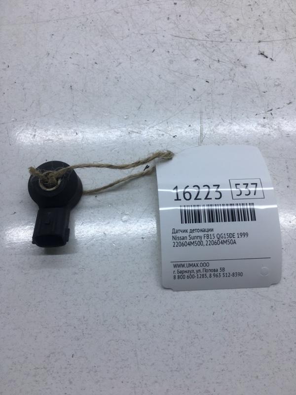 Датчик детонации Nissan Sunny FB15 QG15DE 1999 (б/у)