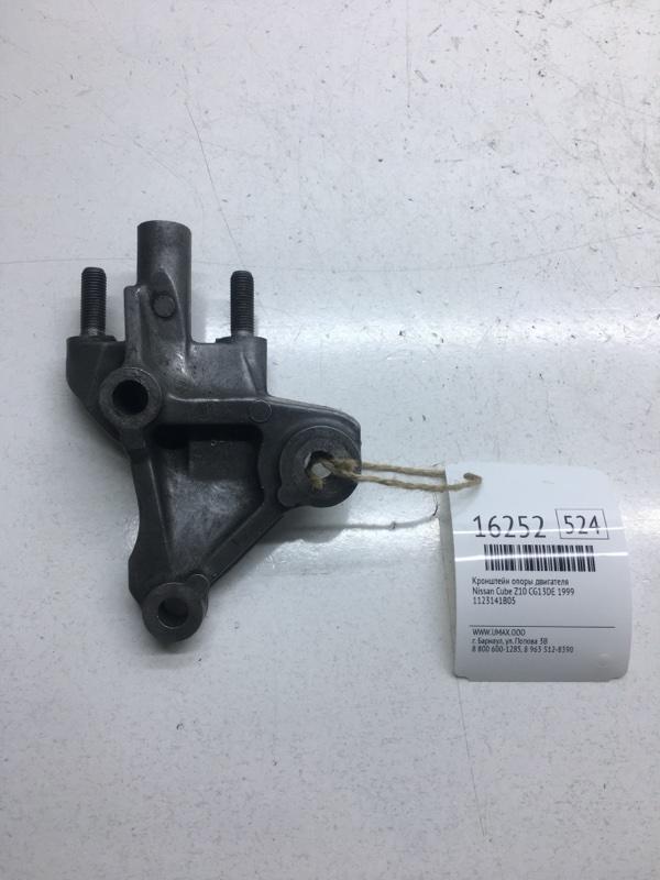 Кронштейн опоры двигателя Nissan Cube Z10 CG13DE 1999 (б/у)