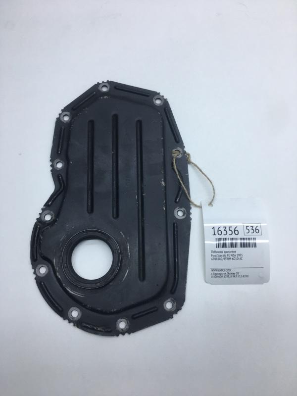 Лобовина двигателя Ford Scorpio FE N3A 1995 (б/у)