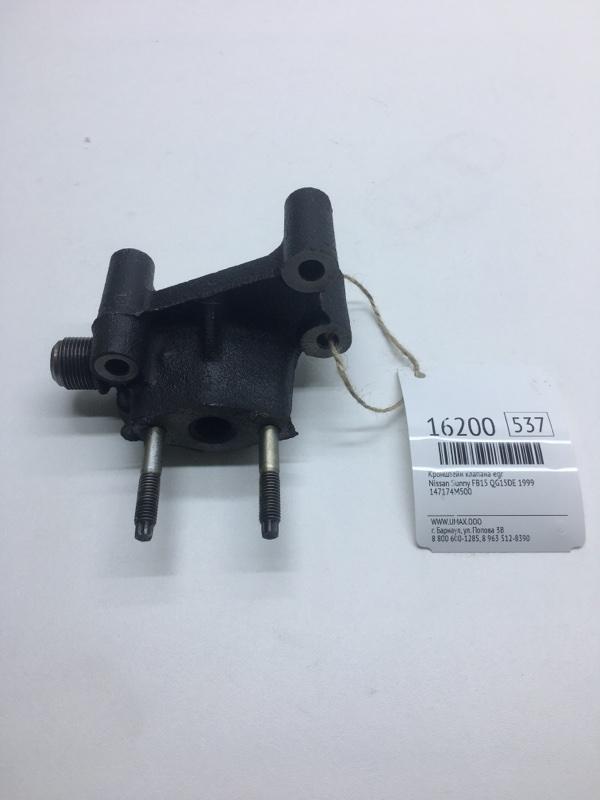 Кронштейн клапана egr Nissan Sunny FB15 QG15DE 1999 (б/у)