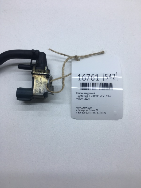 Клапан вакуумный Toyota Mark Ii JZX110 1JZFSE 2004 (б/у)