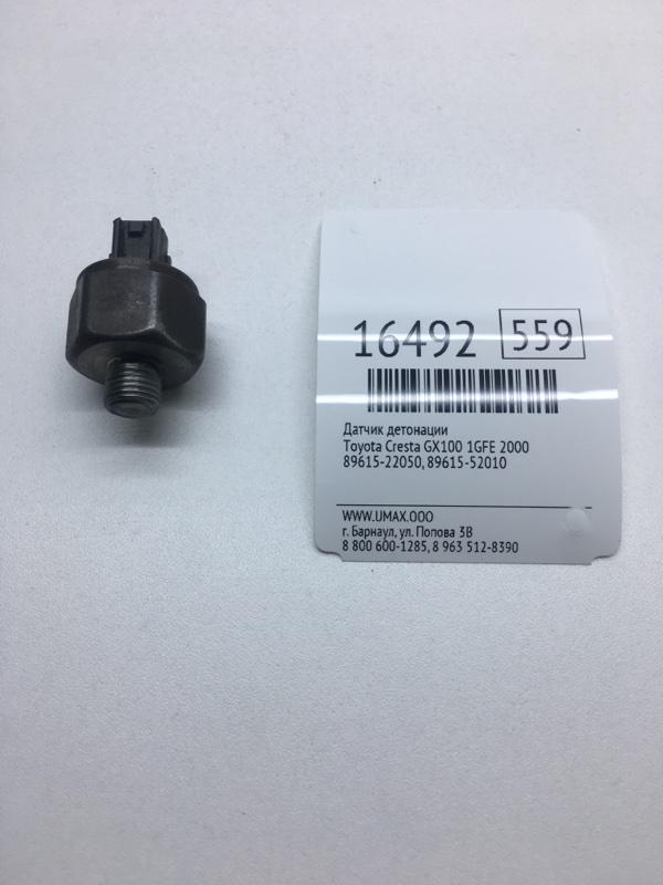 Датчик детонации Toyota Cresta GX100 1GFE 2000 (б/у)