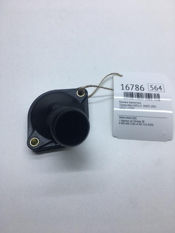 Крышка термостата Toyota Allex NZE121 1NZFE 2001 (б/у)