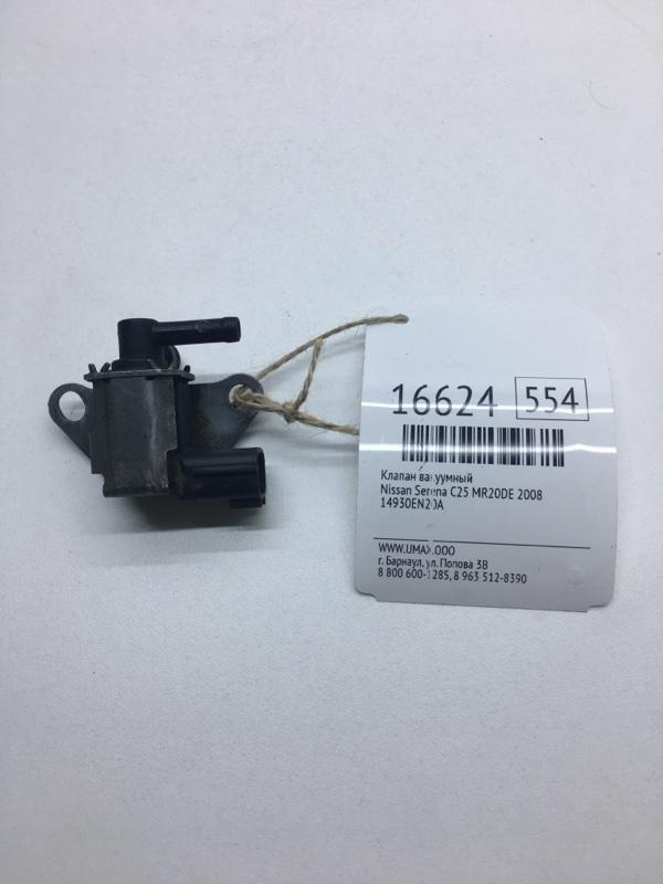 Клапан вакуумный Nissan Serena C25 MR20DE 2008 (б/у)