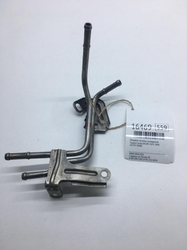 Патрубок системы охлаждения Toyota Cresta GX100 1GFE 2000 (б/у)